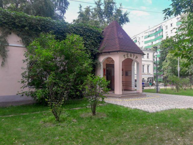 Таганский детский парк возле Сказочного театра